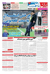 ایران ورزشی - ۱۳۹۴ چهارشنبه ۲۷ خرداد