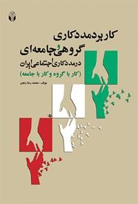 کاربرد مددکاری گروهی و جامعهای (کار با گروه و جامعه) در مددکاری اجتماعی ایران
