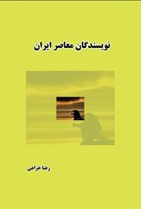 نویسندگان معاصر ایران