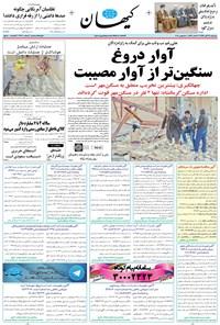 کیهان - چهارشنبه ۲۴ آبان ۱۳۹۶
