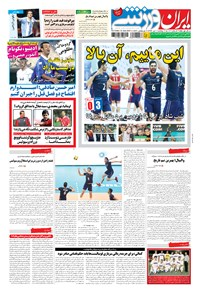 ایران ورزشی - ۱۳۹۴ دوشنبه ۱ تير