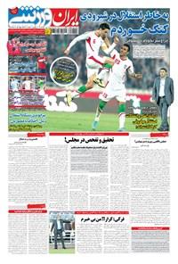 ایران ورزشی - ۱۳۹۴ سه شنبه ۲ تير
