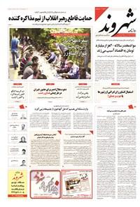 شهروند - ۱۳۹۴ چهارشنبه ۳ تير