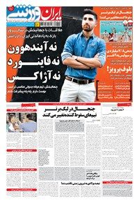 ایران ورزشی - ۱۳۹۴ پنج شنبه ۴ تير