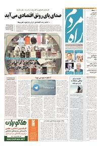 راه مردم - ۱۳۹۴ شنبه ۶ تير