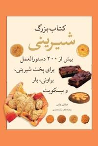 کتاب بزرگ شیرینیپزی