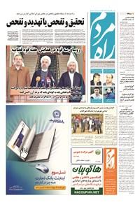 راه مردم - ۱۳۹۴ دوشنبه ۸ تير