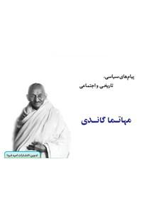 پیامهای سیاسی،تاریخی و اجتماعی مهاتما گاندی