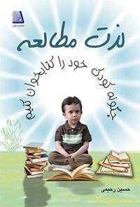 لذت مطالعه: چگونه کودک خود را کتابخوان کنیم
