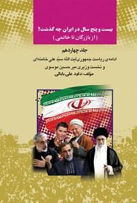 بیست و پنج سال در ایران چه گذشت؟ (از بازرگان تا خاتمی)، جلد چهاردهم