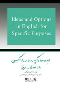 ایدهها و گزینهها در انگلیسی با اهداف ویژه