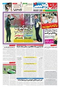 ایران ورزشی - ۱۳۹۴ يکشنبه ۱۴ تير