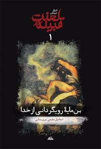 تاریخ فرهنگی قبیله لعنت، جلد اول: (بنمایه رویگردانی از خدا)