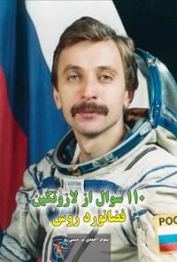 صد و ده سوال از لازوتکین، فضانورد روس