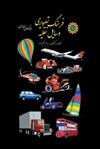فرهنگ تصویری وسایل نقلیه