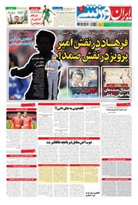 ایران ورزشی - ۱۳۹۴ پنج شنبه ۲۵ تير