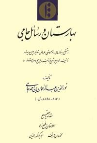 بهارستان و رسائل جامی