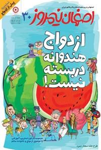 ماهنامه طنزوکاریکاتور اصفهان نیمروز ـ شماره ۳۰  ـ اسفند ۹۶