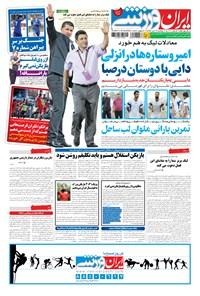 ایران ورزشی - ۱۳۹۴ دوشنبه ۲۹ تير