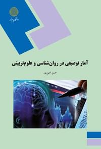 آمار توصیفی در روانشناسی و علوم تربیتی