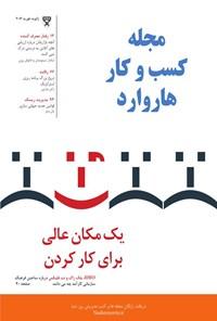 مجله کسبوکار هاروارد - فوریه۲۰۱۴