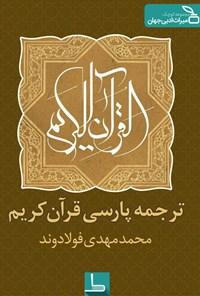 ترجمه پارسی قرآن کریم
