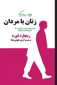 زنان با مردان (مجموعه سه داستان)