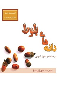 دانههای بلوط؛ در ساحت و اعتبار شنیدن