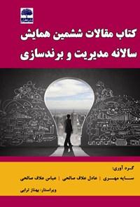 کتاب مقالات ششمین همایش سالانه مدیریت و برندسازی