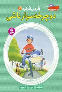 فردی فرفره؛ دوچرخهسوار ناشی (جلد هفتم)