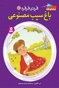 فردی فرفره؛ باغ سیب مصنوعی (جلد بیستم)