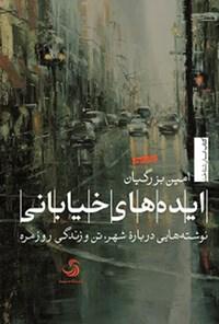ایدههای خیابانی؛ نوشتههایی دربارهی شهر، تن و زندگی روزمره