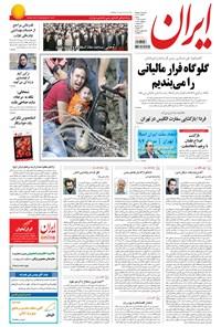 ایران - ۱۳۹۴ شنبه ۳۱ مرداد