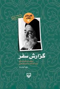 گزارش سفر؛ روایتی داستانی از زندگی شهید آیت الله سید اسدالله مدنی (قهرمانان انقلاب ۵)