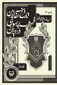 تاریخ آغازین فراماسونری در ایران (جلد اول)