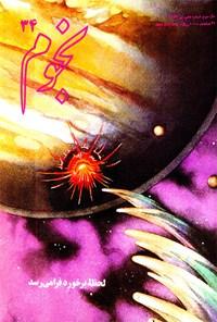 نجوم-شماره ۳۴- تیر ۱۳۷۳