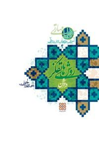 روشهای تفکر در قرآن؛ آموزش روشهای تدبر در قرآن (۲)