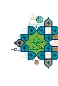 روشهای تدبر کلمهای؛ آموزش روشهای تدبر در قرآن (۳)