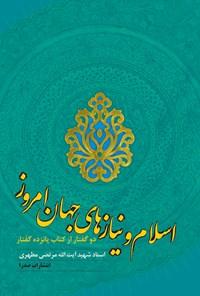 اسلام و نیازهای جهان امروز؛ دو گفتار از کتاب پانزده گفتار