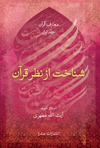 شناخت از نظر قرآن؛ معارف قرآن (جلد اول)