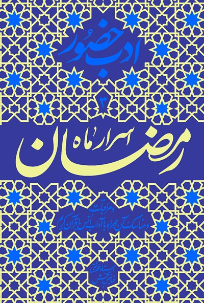 اسرار ماه رمضان