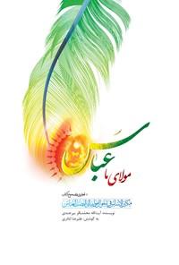 مولای ما عباس علیهالسلام