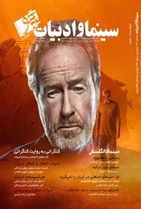 مجله سینما و ادبیات ـ شماره ۶۹ ـ شهریور و مهر ۹۷