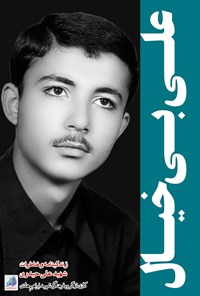 علی بیخیال؛ زندگینامه و خاطرات شهید علی حیدری