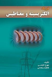 فیزیک الکتریسیته و مغناطیس