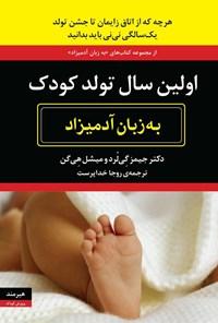 کتاب اولین سال تولد کودک به زبان آدمیزاد- بهترین کتاب ها برای مادران