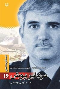 مرد ابرپوش؛ براساس زندگی شهید منصور ستاری (قصهی فرماندهان ۱۶)