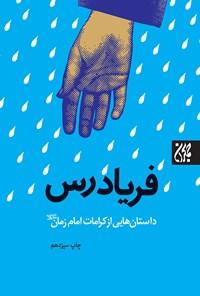 فریادرس؛ داستانهایی از کرامات امام زمان (عج)