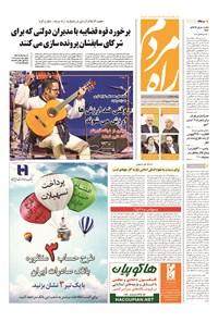 راه مردم - ۱۳۹۴ دوشنبه ۳۰ شهريور