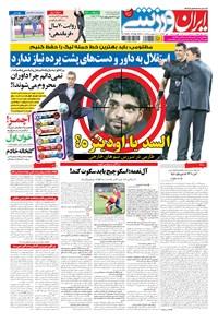 ایران ورزشی - ۱۳۹۴ چهارشنبه ۱ مهر